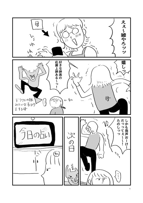 母応援上映_001
