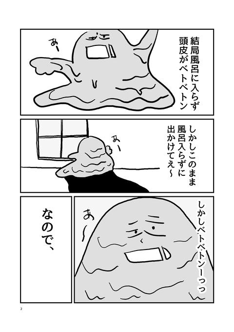 洗い流さないシャンプー_002