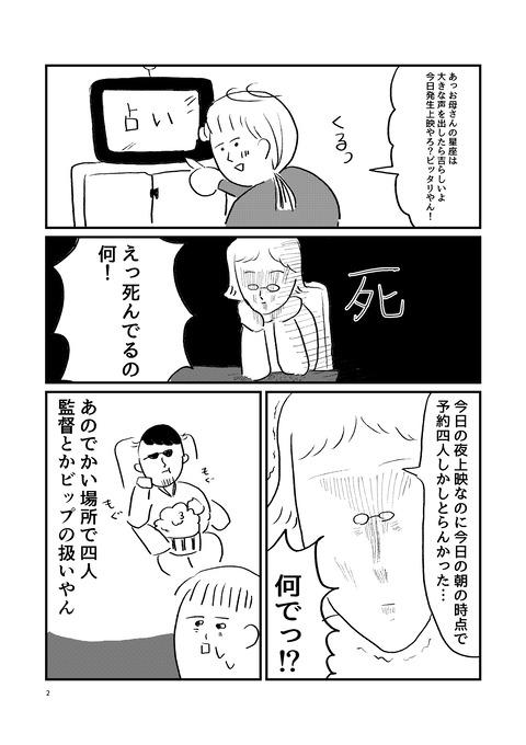 母応援上映_002