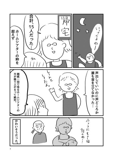 母応援上映_004