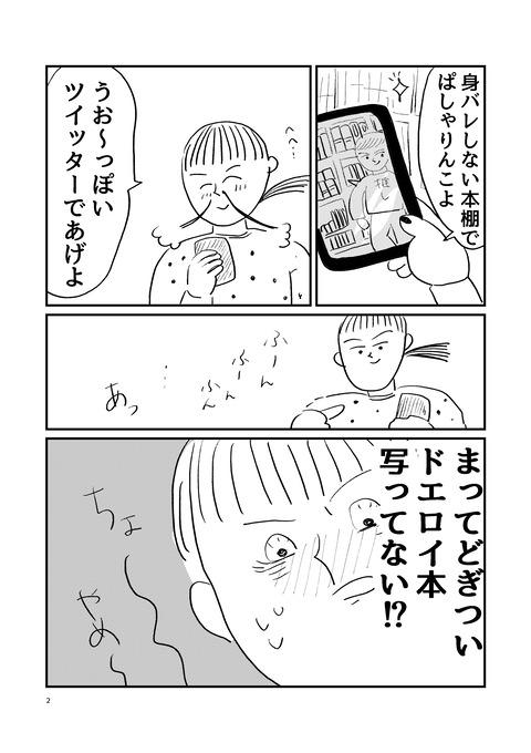 推しと写真_002