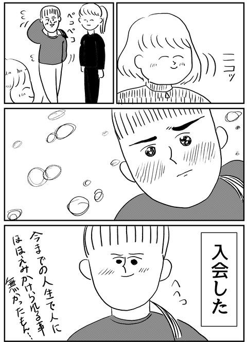 ジム通い_003 (2)