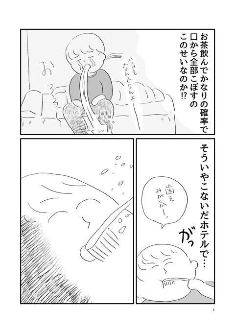 おたふくソース_003