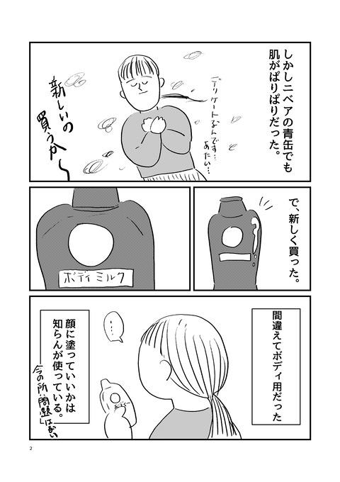 ニベアのもののけ姫_002