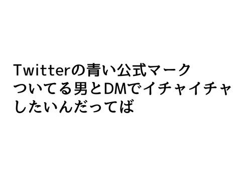 Twitterの男
