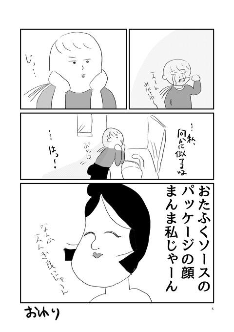おたふくソース_005