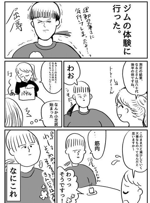 ジム通い_001 (2)