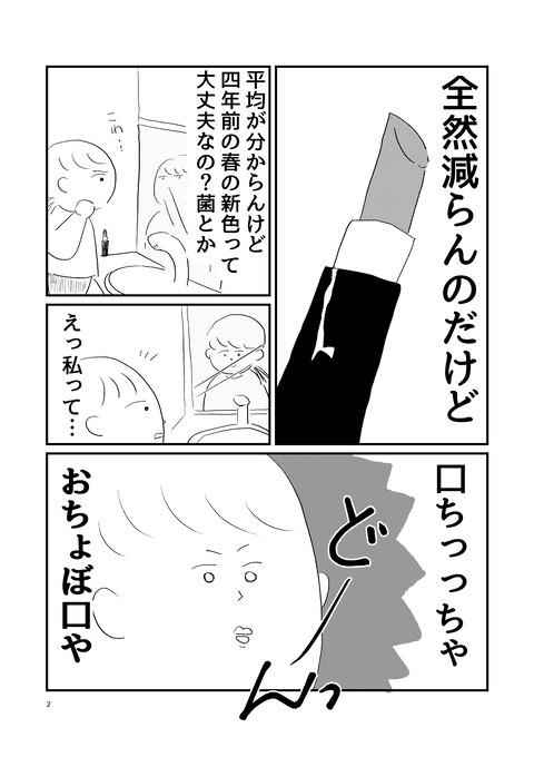 おたふくソース_002