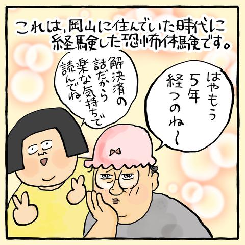 IMG_9254
