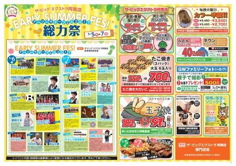2017年5月7日(日)ザ・ビッグエクストラ阿南店 総力祭