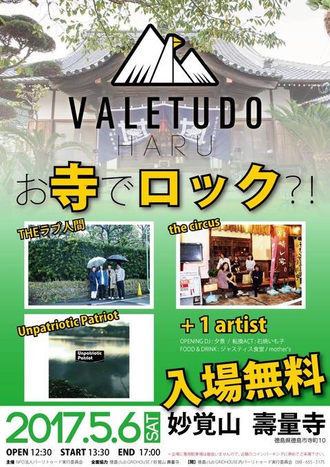 2017年5月6日(土)VALETUDO HARU at妙覚山壽量寺