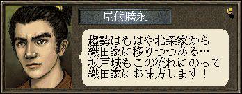 坂戸城の戦い