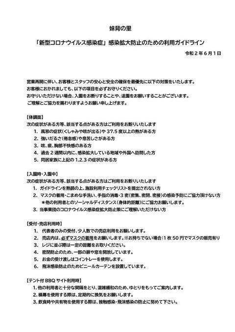 施設利用ガイドライン(妹背)(お客様用)_1