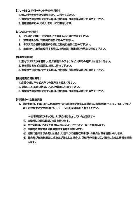 施設利用ガイドライン(妹背)(お客様用)_2