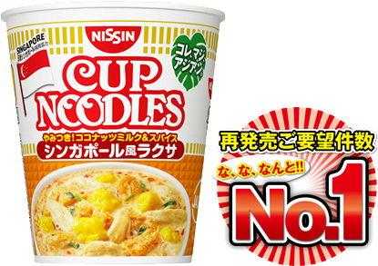 近日発売の商品・・・日清食品