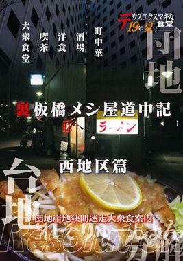 とんかつのなみま@下赤塚~まなみではありません