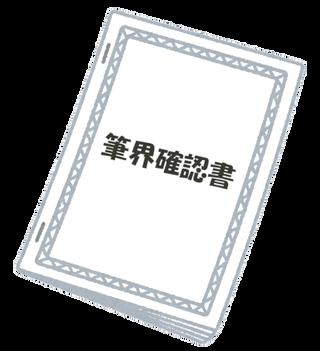 hikkai_kakuninsyo