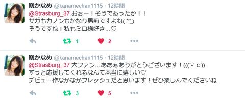 凰かなめ012
