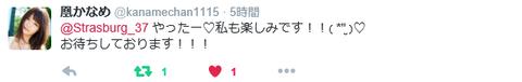凰かなめ033