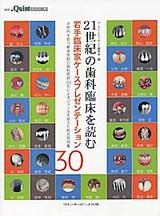 21世紀の歯科臨床
