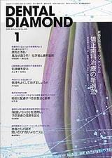 デンタルダイヤモンド091月号