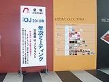 OJ福岡01