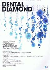 デンタルダイヤモンド12月号