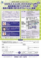 110219福岡