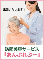 「訪問美容サービス」のページへのバナー画像