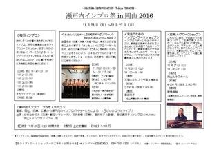 瀬戸内インプロ祭2016(仮)