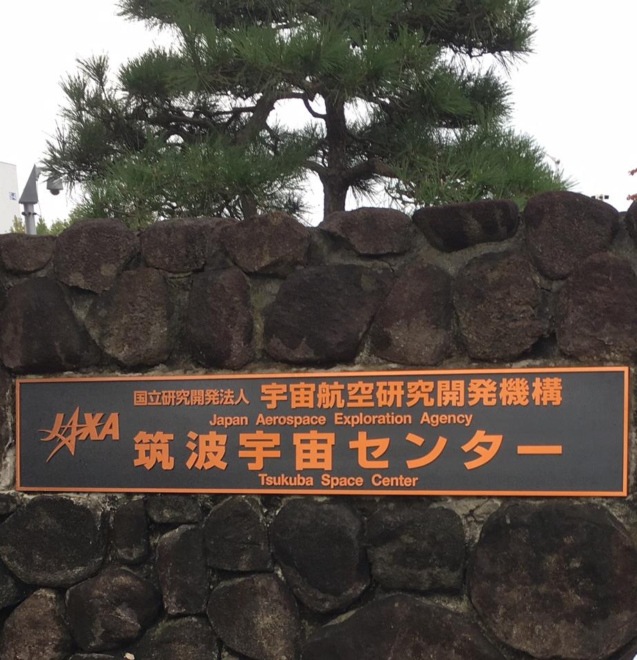 JAXA筑波宇宙センター正門