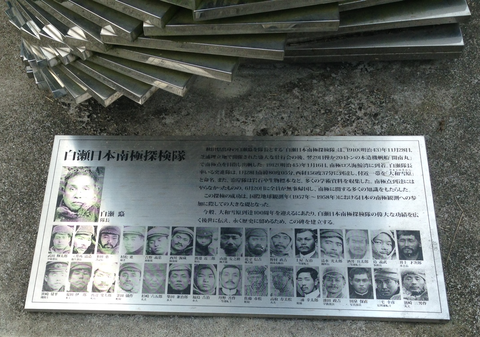 白瀬南極探検隊記念碑2
