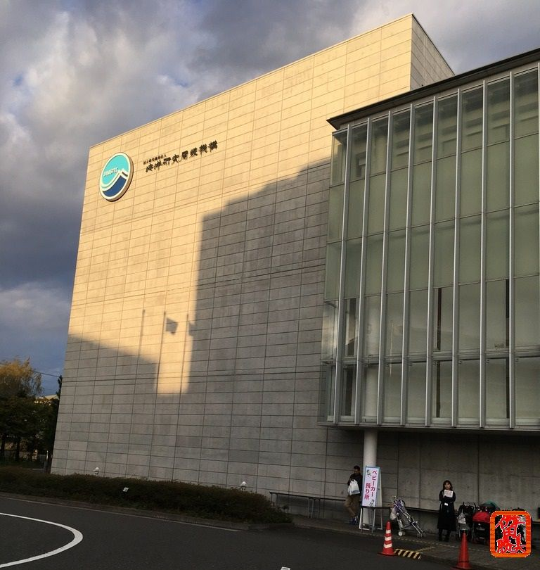 JAMSTEC横浜研究所