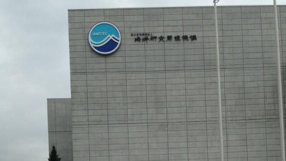 JAMSTEC横浜研究所2018