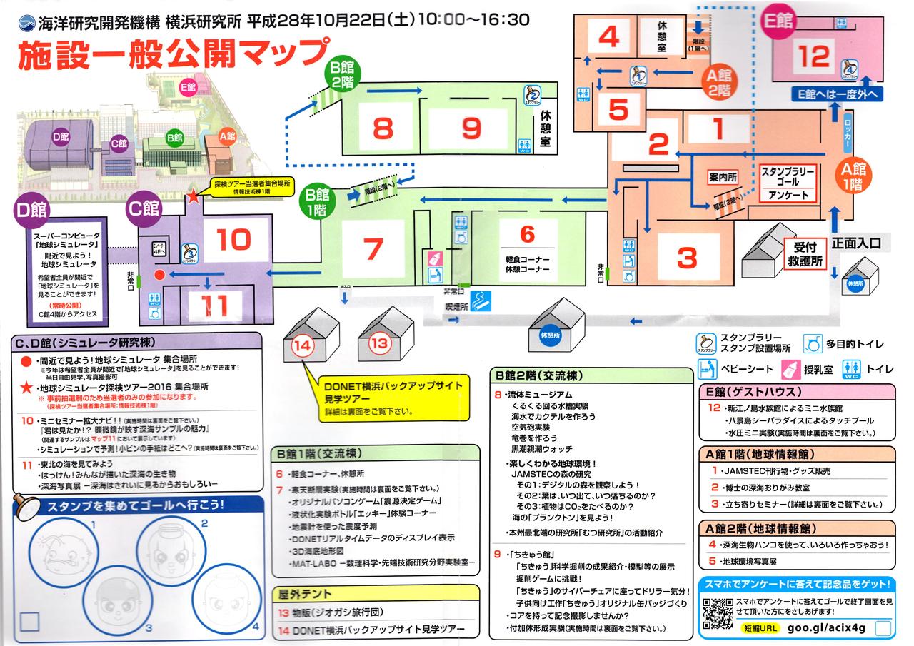 JAMSTEC横浜研究所MAP