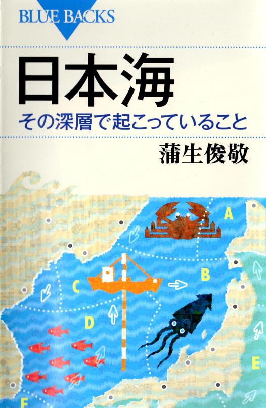 日本海・その深層で起こっていること