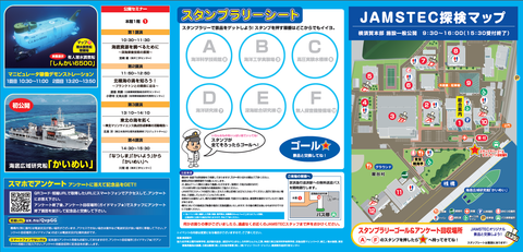 JAMSTEC一般公開・探検マップ1