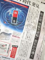 newspaper0201