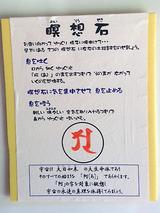 meisouseki001
