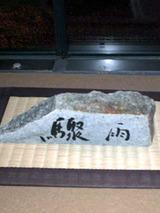 okimono803.jpg