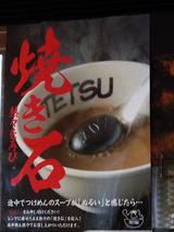 atsuatsu001