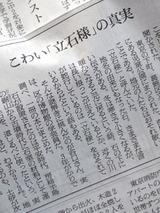 tateishi0419.jpg