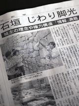 ishigaki0518.jpg