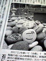 goukakuishi01.jpg
