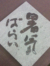 syujiishi02