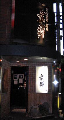 kyousato1.jpg