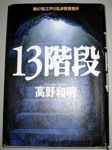 13kai.jpg