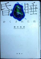 konsui