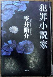 hanzaishousetu