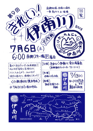 2013 きれい!伊南川チラシ(2)